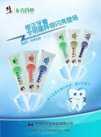 修正植效XZ-NEW1013兒茶素牙膏