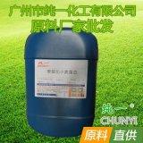 纯一 无硅洗发水调理剂 25kg/桶 阳离子蛋白肽 季铵化小麦蛋白