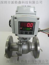 衬四氟球阀软密封电动球阀装配电动装置电动执行器那一款**