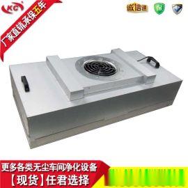 科来创净化 镀铝锌板FFU(风机过滤单元)工厂现货特价直销