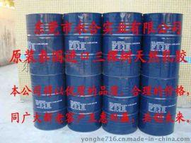广东批售泰国原装进口黄春发天然乳胶