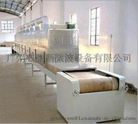 隧道式低温颜料微波干燥机厂家价格