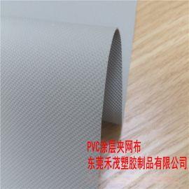 厂家直销PVC涂层夹网布 收纳箱文件袋篷布文具钱包壳 环保 防寒