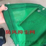 防尘网,上海防尘网,安全网、密目网、平网 、防护网防尘网