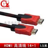 1.5米HDMI线 HDMI高清线 1.4版 3D 1080P 电脑连接电视线机顶盒线