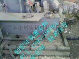 阿勒泰环氧树脂灌浆料耐低温水泥替代产品HJ001