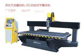 深圳广告行业雕刻机厂家-广天地数控专注广告行业雕刻机10余年
