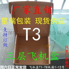 T3飞机盒现货淘宝物流服装包装纸盒深圳厂家销售270*165*50