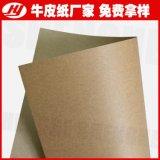 优质单面牛卡纸 优质牛皮纸 纸盒包装印刷牛皮纸