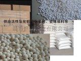 活性氧化铝干燥剂(HHA-102)