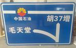 渭南标牌厂,道路标牌制作加工,渭南标识标志牌制作18629004099