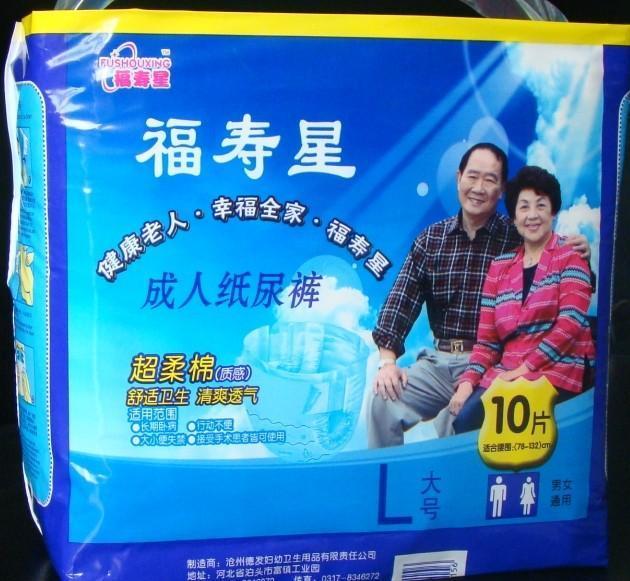福寿星成人纸尿裤,  沧州德发卫生用品