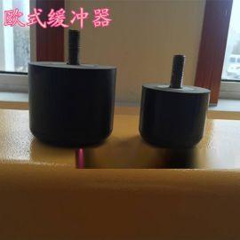 欧式小车防撞缓冲器HCQ-A  B型欧式橡胶缓冲器