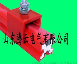 单极H型滑触线价格咨询请选山东腾云安全滑触线生产厂家