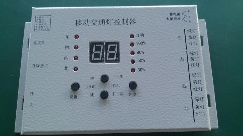 鑫光道直销移动式太阳能信号控制机12路输出