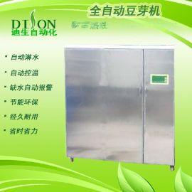 全自动豆芽机小型豆芽机青州DS-60型日产60斤商用豆芽机