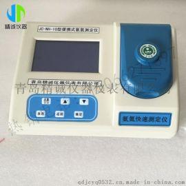 青岛精诚厂家JC-NH-1型氨氮测定仪 智能氨氮水质分析仪