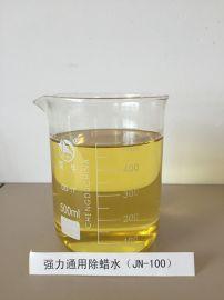 电镀除蜡水、餐具除蜡水、研磨抛光除蜡水、强力能用除蜡水你懂得