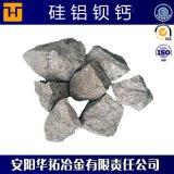 炼钢脱氧剂厂家硅铝钡钙现货直销