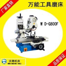沃德机床万能工具磨床WD-G800F