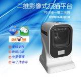 【postech】PT6200全影像式2D條碼掃描平臺手機微信支付專用掃描器