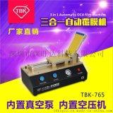 TBK三合一自动覆膜机