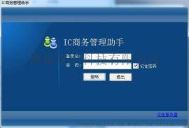 IC(电子元器件)库存管理软件
