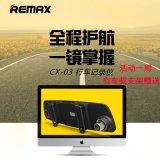 REMAX行車記錄儀双镜头高清夜视后视镜倒车影像侦测停车监控包邮