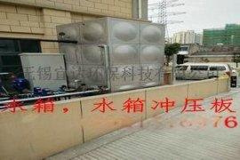 宜达环保生产供应304不锈钢水箱冲压板水箱模压板