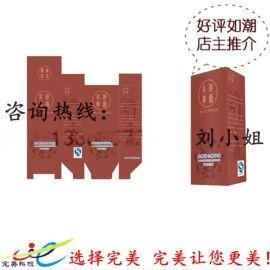印刷厂专业供应化妆品纸盒彩盒 BB霜包装盒定做 免费设计