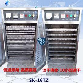 【广泰格】专业级 海参烘干机 食品烘干机 鱼虾海产品烘干机设备