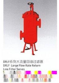 DRLF 大流量回油过滤器