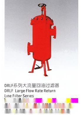 DRLF 大流量回油過濾器