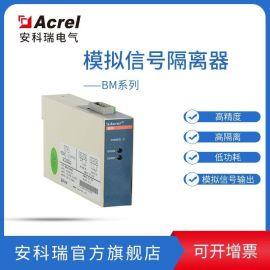電阻隔離器 安科瑞品牌 BM-R/IS
