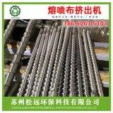 65熔喷布挤出生产线 熔喷布生产机 pp熔喷无纺布设备