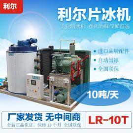 利尔10吨片冰机 大型水产加工降温保鲜用片冰制冰机