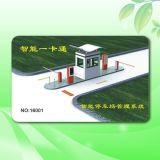 RFID远距离停车卡
