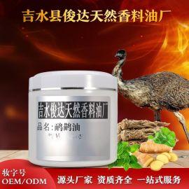鸸鹋油鸵鸟油 凉型鸸鹋油鸵鸟油关节疼痛膏 鼻炎通畅舒缓膏