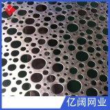 河北厂家圆孔不锈钢冲孔板 金属镀锌网板 铝洞洞板加工定制冲孔网