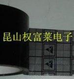 黑色環保防靜電膠帶