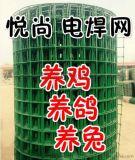 悅尚 PVC電焊網 養殖用1寸孔電焊網 養雞鐵絲網專用