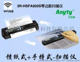 艾尼提3R-HSFA920S 便携式零边距多功能扫描仪