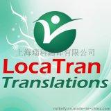 多媒體本地化翻譯,多媒體配音選擇瑞科