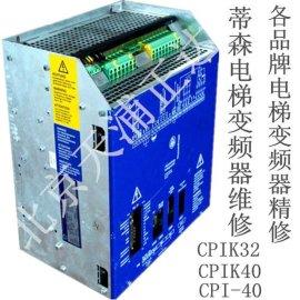 蒂森电梯变频器维修,CPIK32蒂森变频器维修,北京变频器维修