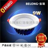 勝球·寶瓏 LED防霧筒燈 DOWNLIGHT 大功率 9W