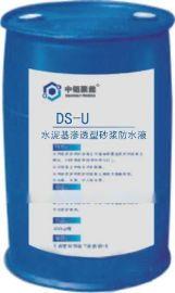 DS-U水泥基渗透型砂浆防水液