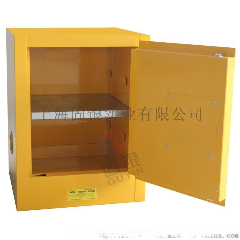 固银12加仑化学品安全柜 弱酸弱碱柜 工业防爆柜