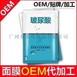 广州有美化妆品OEM/补水保湿透润玻尿酸面膜