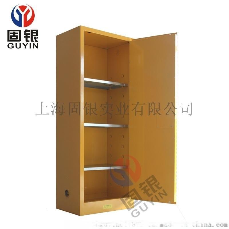 固银22加仑化学品安全柜 防火防爆柜 危化品存储柜