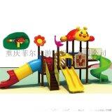重庆菲尔凡厂家专业生产儿童游乐设施